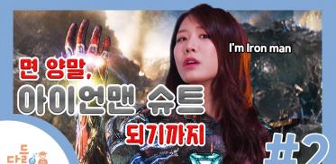 아이언맨 슈트, 영화에서 현실로! EP.02