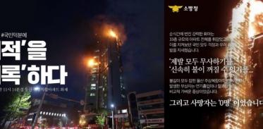 [사이언즈타임즈] 인명 피해 막는 아파트의 화재 대응법